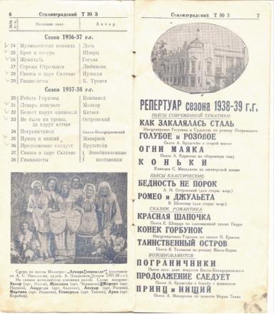 Театральный буклет 1933—1939 гг.
