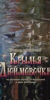 Крылья Дюймовочки (2)