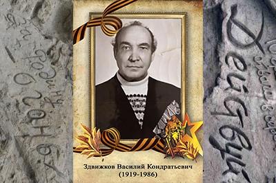 Волгоградский ТЮЗ. Бессмертный полк -  Здвижков Василий Кондратьевич
