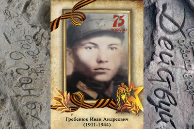 Волгоградский ТЮЗ. Бессмертный полк -  Гребенюк Иван Андреевич