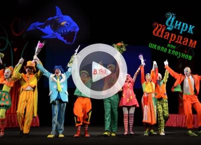 Цирк Шардам, или Школа клоунов