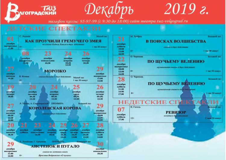 декабрь 2019 в печать