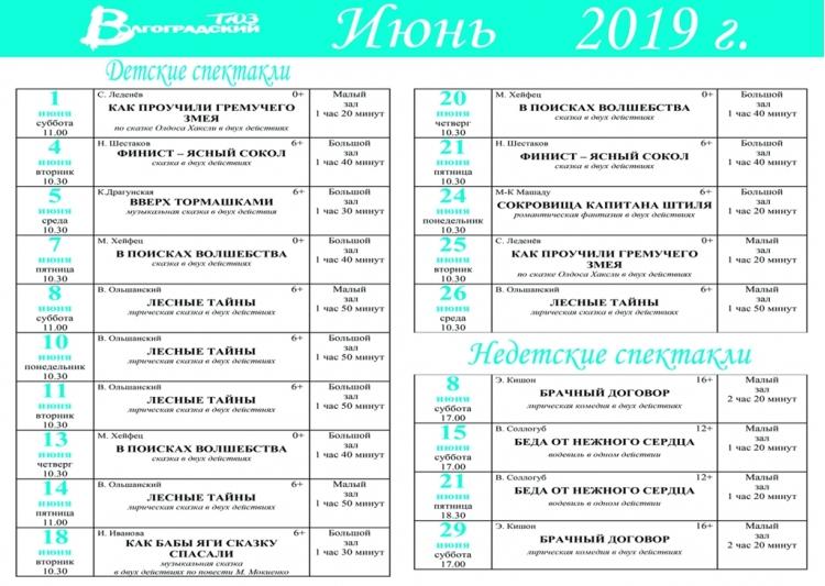макет июнь 2019 в печать для типографии