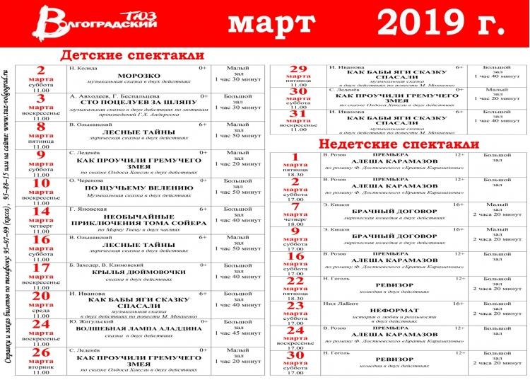 макет март 2019